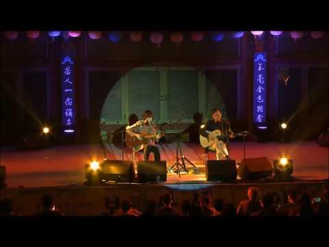 과천보광사 산사음악회 정태춘, 박은옥 의 떠나가는 배