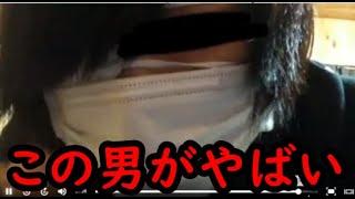 【神回】女の子をえぐい画像で脅す配信者がガチでやばい…