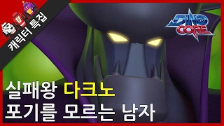[DinoCore] Special 2017 | Darkno who always fails to win a battle with Rex | Cast of Characters