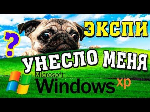 Установка Windows XP Service Pack 2 на современный компьютер