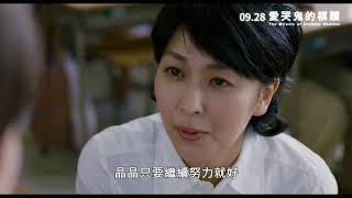 《愛哭鬼的棋蹟》09.28 松田龍平X野田洋次郎X妻夫木聰 卡司版預告