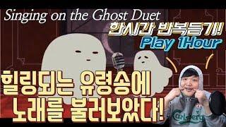 (ENG SUB) 힐링되는 유령송에 노래를 불러보았다! (한시간 듣기, Play 1hour) / Singing on the