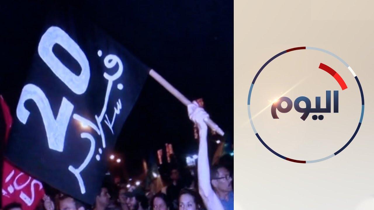 الذكرى السنوية العاشرة لحراك 20 فبراير في المغرب  - 16:00-2021 / 2 / 18