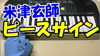 『僕のヒーローアカデミア』OP曲、米津玄師さんの【ピースサイン】が簡...