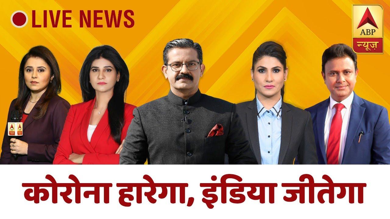 ABP Live: India China Clash Live Updates   Coronavirus Updates   ABP News    एबीपी न्यूज़ LIVE