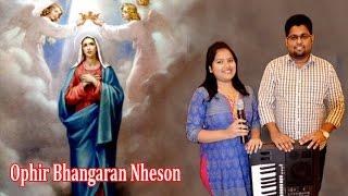 KONKANI HYMN - Ophir Bhangaran Nesun by Joshal & Prashanth