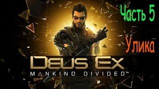 Deus Ex Mankind Divided Бог Из Разделённое Человечество Стелс миссия по краже улики Всем приятного просмотра