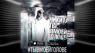 Никита - Ты В Моей голове | Official Audio |