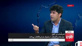HAMGAM BA ROYDADHA: Kabul Protest Discussed