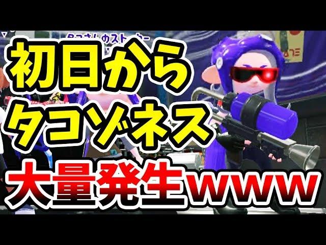 【スプラトゥーン2】オクトエキスパンション配信初日でクリアしたタコゾネス軍団と対決!