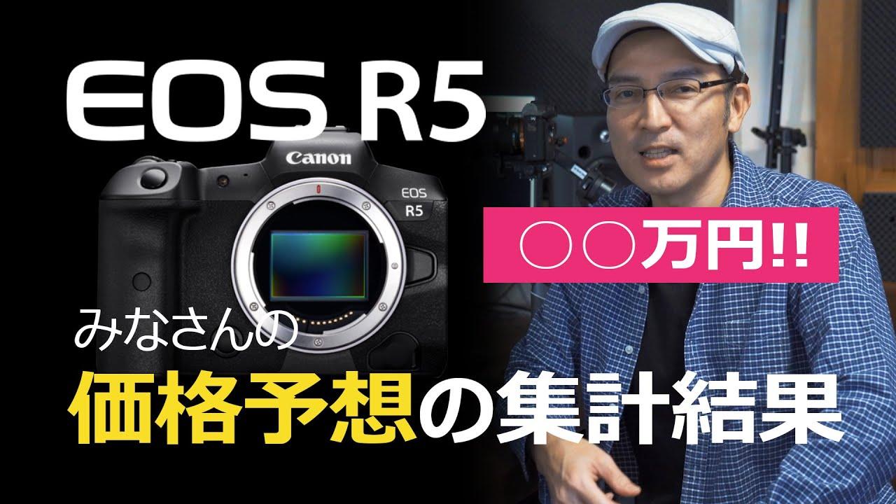 価格 eos r5