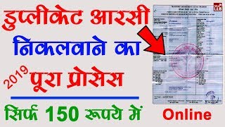 How to Get Duplicate Vehicle Registration Certificate | Full Guide in Hindi