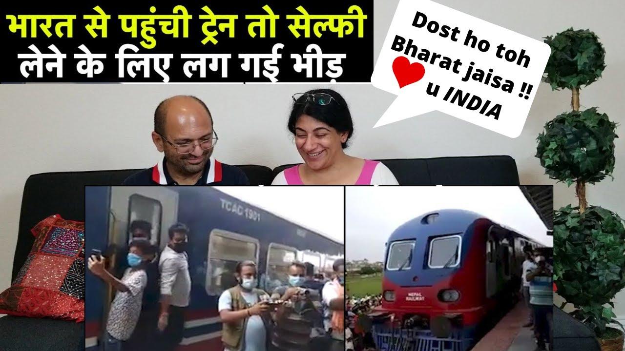 नेपाल के लोगों ने देखा अपना रेल तो कैसा रहा उनका रिएक्शन   भारत ने दी नेपाल को ट्रैन   REACTION !!