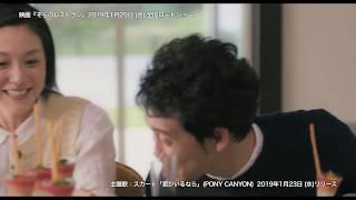 映画『そらのレストラン』MV(主題歌:スカート「君がいるなら」)ショ...