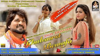 Khubsurat Bewafa | KIRAN GAJERA | खूबसूरत बेवफा | Produce & Present By STUDIO SARASWATI Junagadh