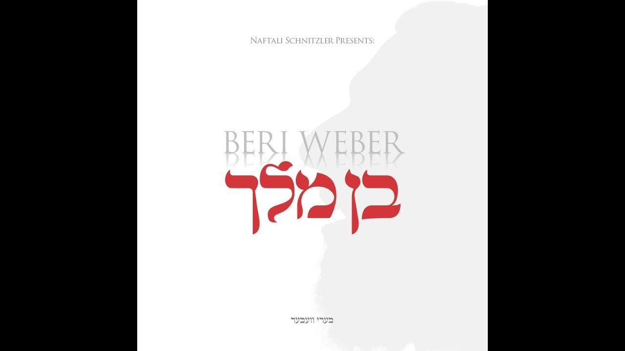 """Beri Weber """"Ben Melech"""" בן מלך"""