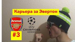 КАРЬЕРА ЗА ЭВЕРТОН ФИФА 19 #3 АРСЕНАЛ ДЕБЮТ В ЛЧ / Видео