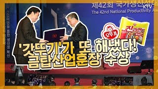 이낙연 총리, '갓뚜기' 함영준 회장에 금탑산업훈장 수여!! 포용성장 시대, 달라진 국가생산성대회