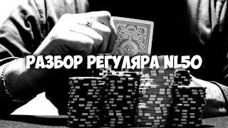 Разбор регуляра нл50 PokerStars. Школа покера Smart-Poker.ru