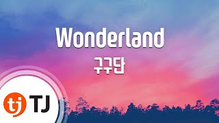 tj노래방 wonderland 구구단 gugudan tj karaoke