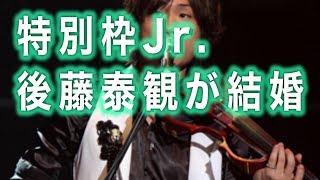 外部バンド所属にCDデビュー、結婚までしたジャニーズJr.後藤泰観は「や...