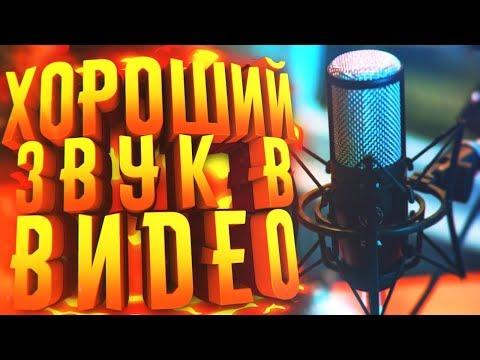 Как исправить звук в видео