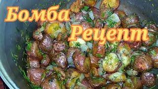Картошка в кожуре супер рецепт приготовления в казане