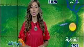 صباح البلد - تعرف على حالة الطقس ودرجات الحرارة المتوقعة على محافظات مصر