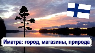 Финский город Иматра - магазины и достопримечательности(Финский города Иматра на самом деле даже ближе к Петербургу, чем Лаппеенранте. Город Иматра небольшой, но..., 2015-05-04T07:52:31.000Z)