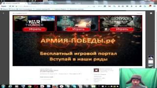какая бесплатная онлайн игра про вторую миров больше? АРМИЯ-ПОБЕДФ.РФ