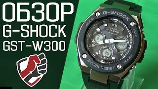 G-SHOCK GST-W300-1A | Обзор (на русском) | Купить со скидкой