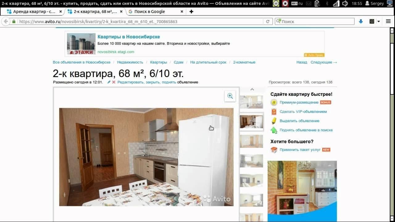 8a0a37dd17648 Как снять квартиру на Авито без обмана. - YouTube
