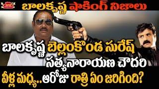 Do You Know What Balakrishna Did to Bellamkonda Srinivas? | Telugu Movie News | Super Movies Adda
