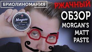 Morgan's Matt Paste: обзор пасты/крема для волос средней фиксации   мужские укладки