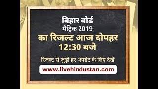 Bihar Board Matric Result 2019: बिहार बोर्ड मैट्रिक का रिजल्ट ढ़ाई घंटे बाद होगा जारी