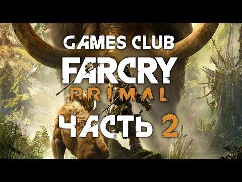Прохождение игры Far Cry Primal (PS4) часть 2 - 10 000 лет до н.э.