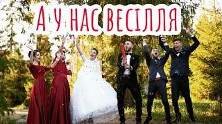 Wedding 👰 🎩 2018