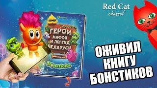 RED CAT ОЖИВИЛ КНИГУ БОНСТИКОВ 5 | BONSTICKS 5 | Бонстики 5 - Герои мифов и легенд Беларуси