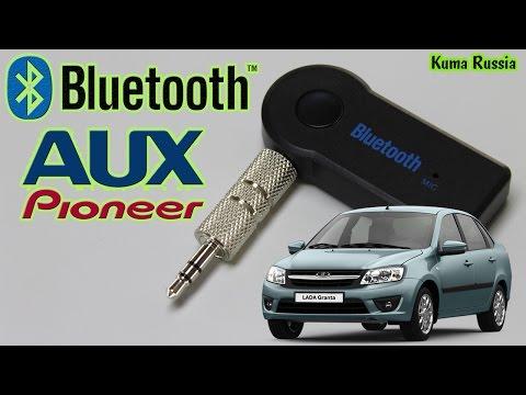 Беспроводной Bluetooth адаптер для магнитолы, Лада Гранта (Удобная Granta)