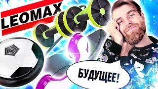Треш ОБЗОР телемагазинов - ПЛОСКИЙ мяч и ПОЗОРНЫЙ тренажер за 990 рублей