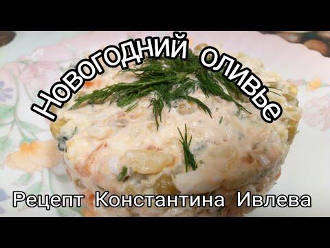Новогодний оливье. Рецепт Константина Ивлева.