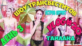 VLOG#20 День 3 ШОУ ТРАНСВЕСТИТОВ Таиланд