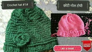 crochet design 2 in hindi how to crochet beanie hat छ ट ग ल ट प