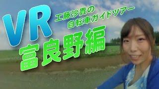 【VR】自転車ガイドツアー 富良野編