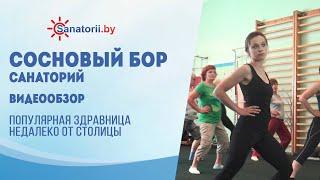 видеообзор санатория Сосновый бор, Санатории Беларуси