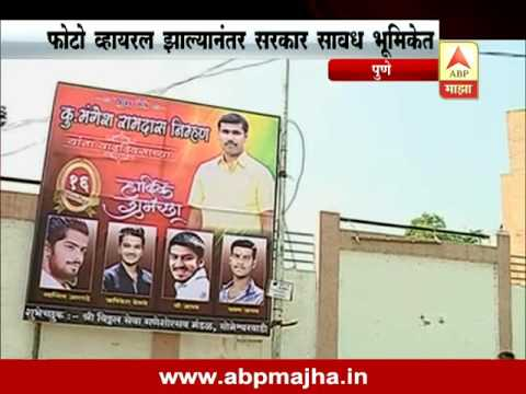 Pune : Flex of Baba Bodke with CM Fadanvis vanished overnight