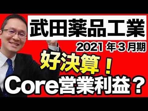【武田薬品工業(4502)】好決算!今度こそ株価は上がる?Core営業利益に注目!2021年3月期決算 2021年5月13日