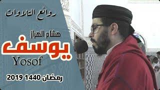 هشام الهراز |hicham lharraz| سورة يوسف رمضان 2019 1440 HD