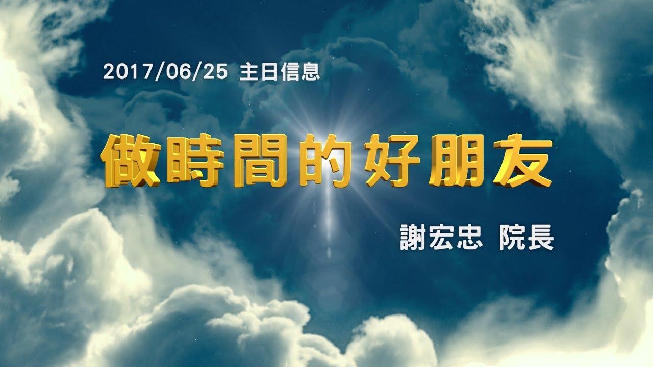 臺北靈糧堂主日崇拜信息「做時間的好朋友」謝宏忠院長 2017/6/25 - YouTube
