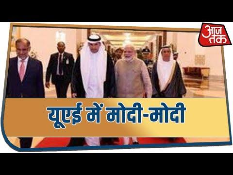 PM Modi को मिलेगा UAE का सर्वोच्च सम्मान । ऑर्डर ऑफ जायेद से जाएंगे नवाजे